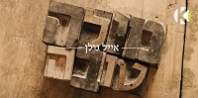 פלייבק וקליפ קריוקי של מילה טובה - אייל גולן