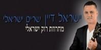 פלייבק וקליפ קריוקי של מחרוזת רוק ישראלי חדש - ישראל דיין