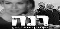 פלייבק וקליפ קריוקי של רנה - רועי ברקן ויהודה בארקן