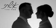 פלייבק וקליפ קריוקי של אישתי - מאור אדרי
