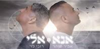 פלייבק וקליפ קריוקי של אנא אלי - אמיר שוהר ורובי לוי