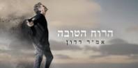 פלייבק וקליפ קריוקי של הרוח הטובה - אמיר דדון