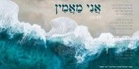 פלייבק וקליפ קריוקי של אני מאמין - אמני ישראל