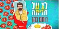 פלייבק וקליפ קריוקי של לב על חביתה - רותם כהן