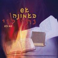 אש באמונה