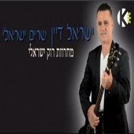מחרוזת רוק ישראלי חדש