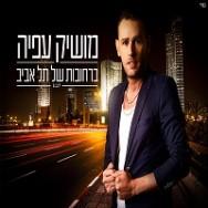 ברחובות של תל אביב