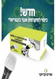 כיסוי למיקרופון אנטי בקטריאלי